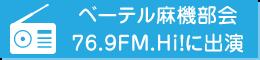 ベーテル麻機部会 76.9FM.Hi!に出演