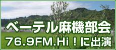 ベーテル麻機部会:76.9FM.Hi!に出演